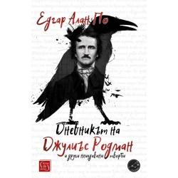 Дневникът на Джулиъс Родман...