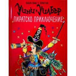 Уини и Уилбър: Пиратско...