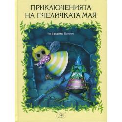 Приключенията на пчеличката...