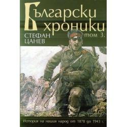Български хроники том 3 -...