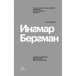 Ингмар Бергман: Киноповести