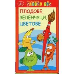 Плодове, зеленчуци,...