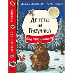Детето на Грузулака (книжка...