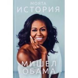 Мишел Обама Моята история