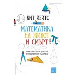 Математика на живот и смърт!