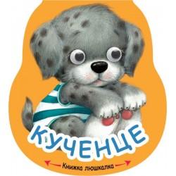 Книжка люшкалка - Кученце