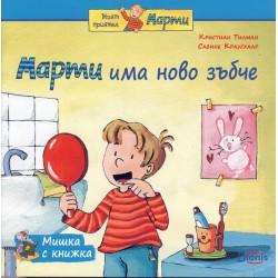 Мишка с книжка: Марти има...