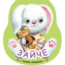 Книжка люшкалка - Зайче