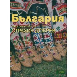 България - през обектива на...