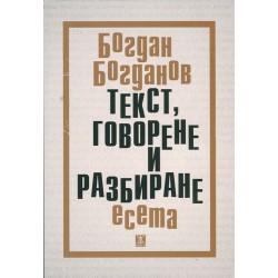 Текст, говорене и...