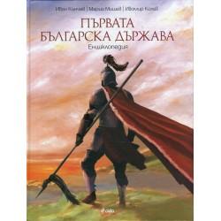 Първата българска държава....