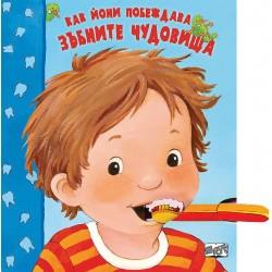Как Йони побеждава зъбните...