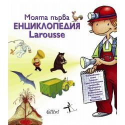 Моята първа енциклопедия...