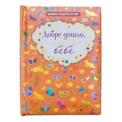 Книжка-подарък за теб:...