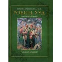 Приключенията на Робин Худ