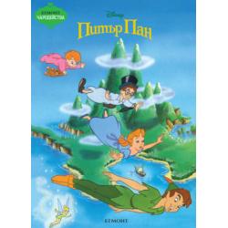 Детска книжка Дисни Питър Пан