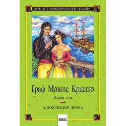 Граф Монте Кристо - том 1 и...