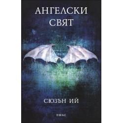 Ангелски свят: Книга 2