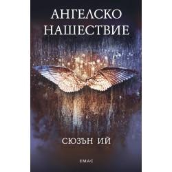 Ангелско нашествие: Книга 1