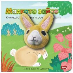 Малкото зайче. Книжка с...