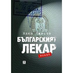 Българският лекар. Роман