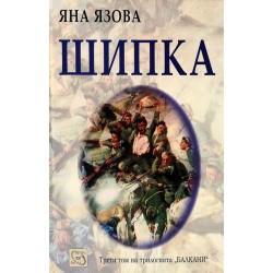 Шипка (второ издание)