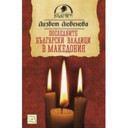 Последните български владици