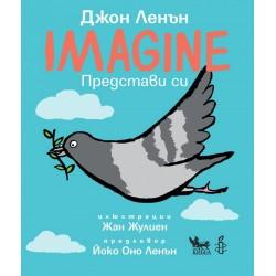 Imagine/Представи си