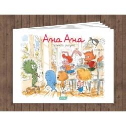 Ана Ана: Странната рисунка