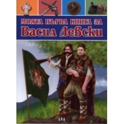 Моята първа книга за Васил...