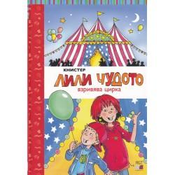 Лили чудото взривява цирка
