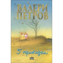 5 приказки