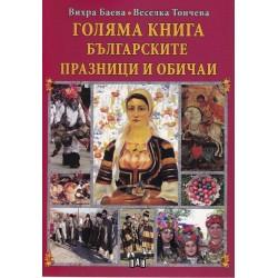 Голяма книга - Българските...