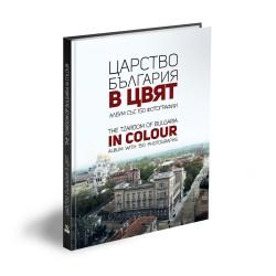 Царство България в цвят....