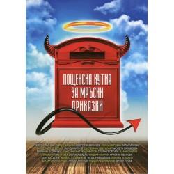 Пощенска кутия за мръсни...