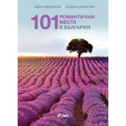 101 романтични места в...