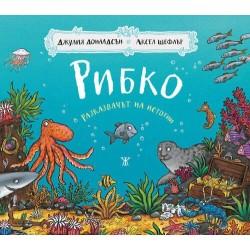 Рибко, разказвачът на истории