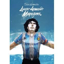 Диего Армандо Марадона -...