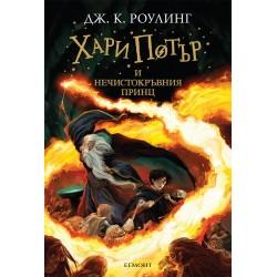 Хари Потър и Нечистокръвния...