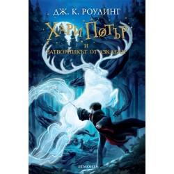 Хари Потър и Затворникът от...