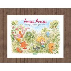 Ана Ана - Пеперуди, люляк и...