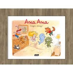 Ана Ана: Сладки сънища