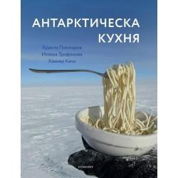 Антарктическа кухня
