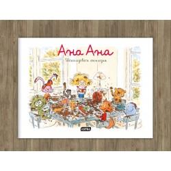 Ана Ана: Шоколадовата...