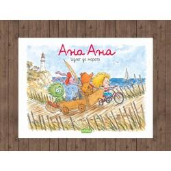 Ана Ана: Излет до морето