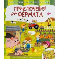 Приключения във фермата...