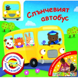 Слънчевият автобус Книга +...