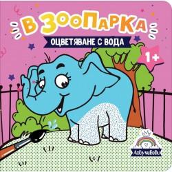 В зоопарка - оцветяване с вода