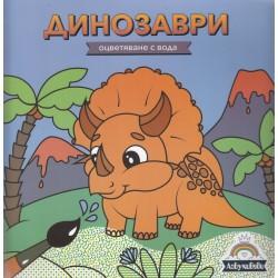 Оцветяване с вода: Динозаври