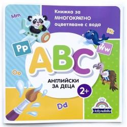ABC - английски за деца....